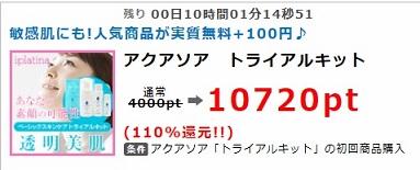 ポイントインカム アクアソラ 110%還元