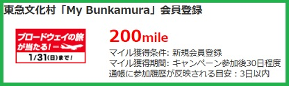 すぐたま My Bunkamura