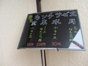 こがね メニュー (4)