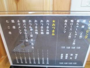 こがね メニュー (2)