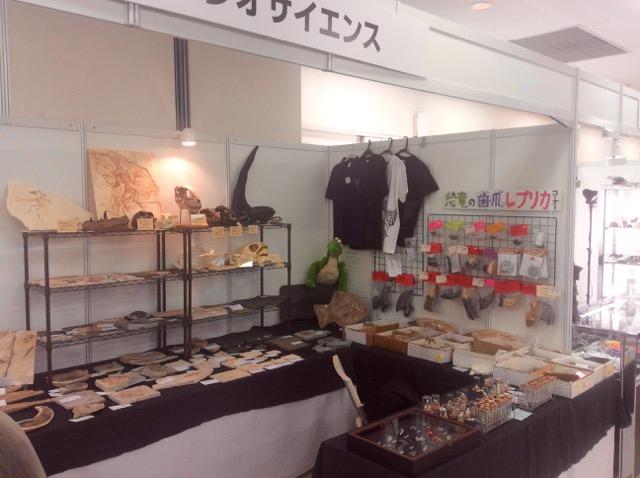 東京ミネラルショー 2015パレオサイエンス