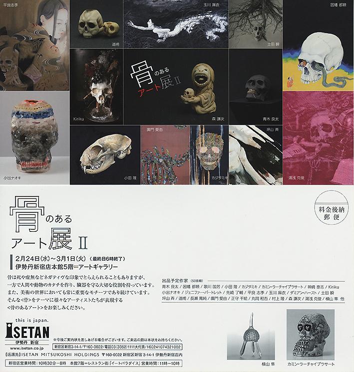 骨のあるアート展