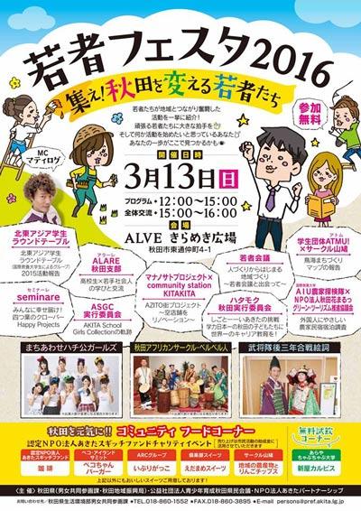 wakamonofes2016-.jpg