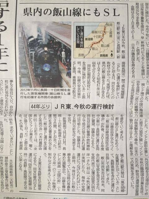 信濃毎日の記事 飯山線 SLこの秋運行検討の記事