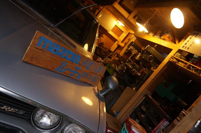 ヒノモトロータリーベース・日野十日町機関区の機械加工場 古いクルマと旋盤とフライス盤があるガレージ