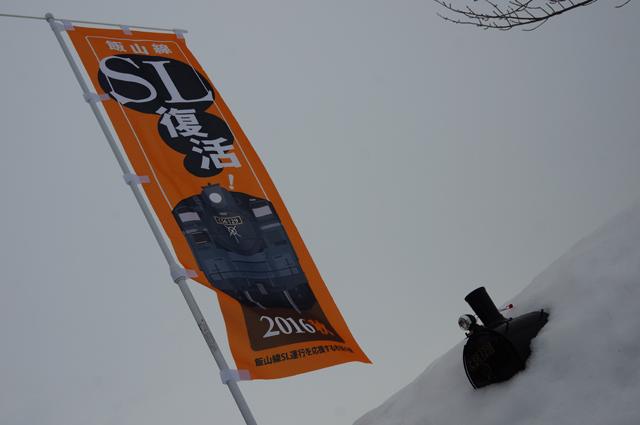 旗とC56 129の