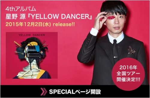 20151028_YELLOW_DANCER.jpg