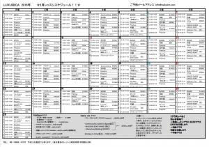 2月レッスンスケジュール_0227