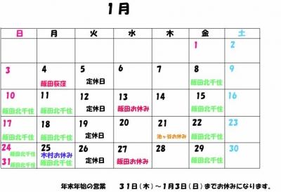 ブログ休み1gatu