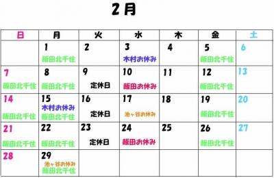 2016.2ブログ休み2
