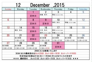 201512月カレンダーweb