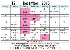 宮内さん変更12月