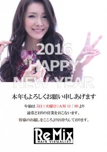 2016年賀ポスター入口ブログ用