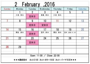 2月 ブログ用
