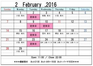 2月後半blog