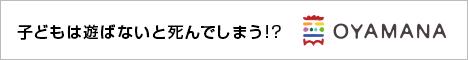 oyamana_bnr2.png