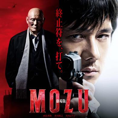 01Mozu film2015