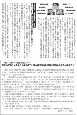 民主労総連帯ビラ1.8-2
