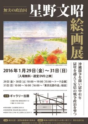星野文昭絵画展2016チラシオモテ