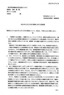 2016年2月15日付会社側回答書(統合)