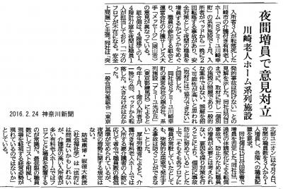 神奈川新聞「夜間増員について」