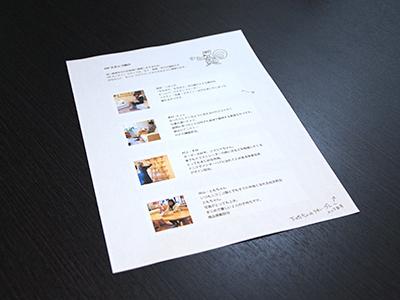 HPスタッフ紹介