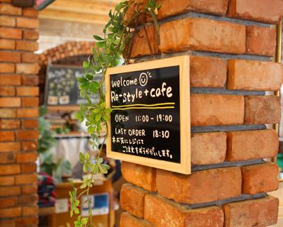 リスタイル カフェ