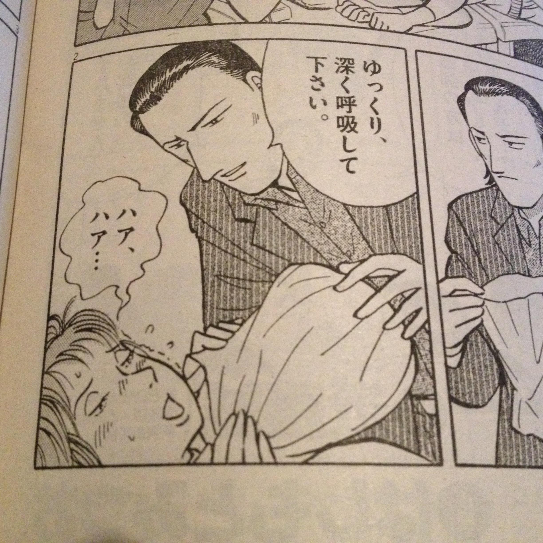 小学館ビッグコミック誌2016年2月25日号p. 116より