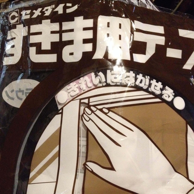 すきま用テープ(セメダイン社)