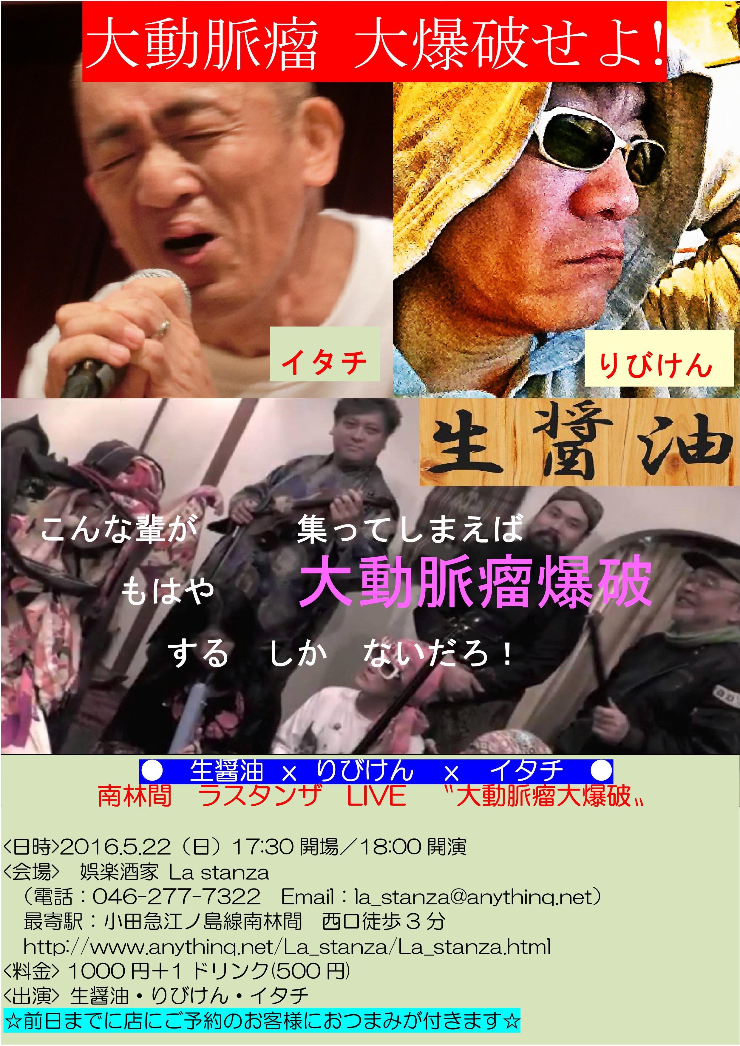 大動脈瘤大爆破ライブ2016年5月22日(日)南林間La stanza