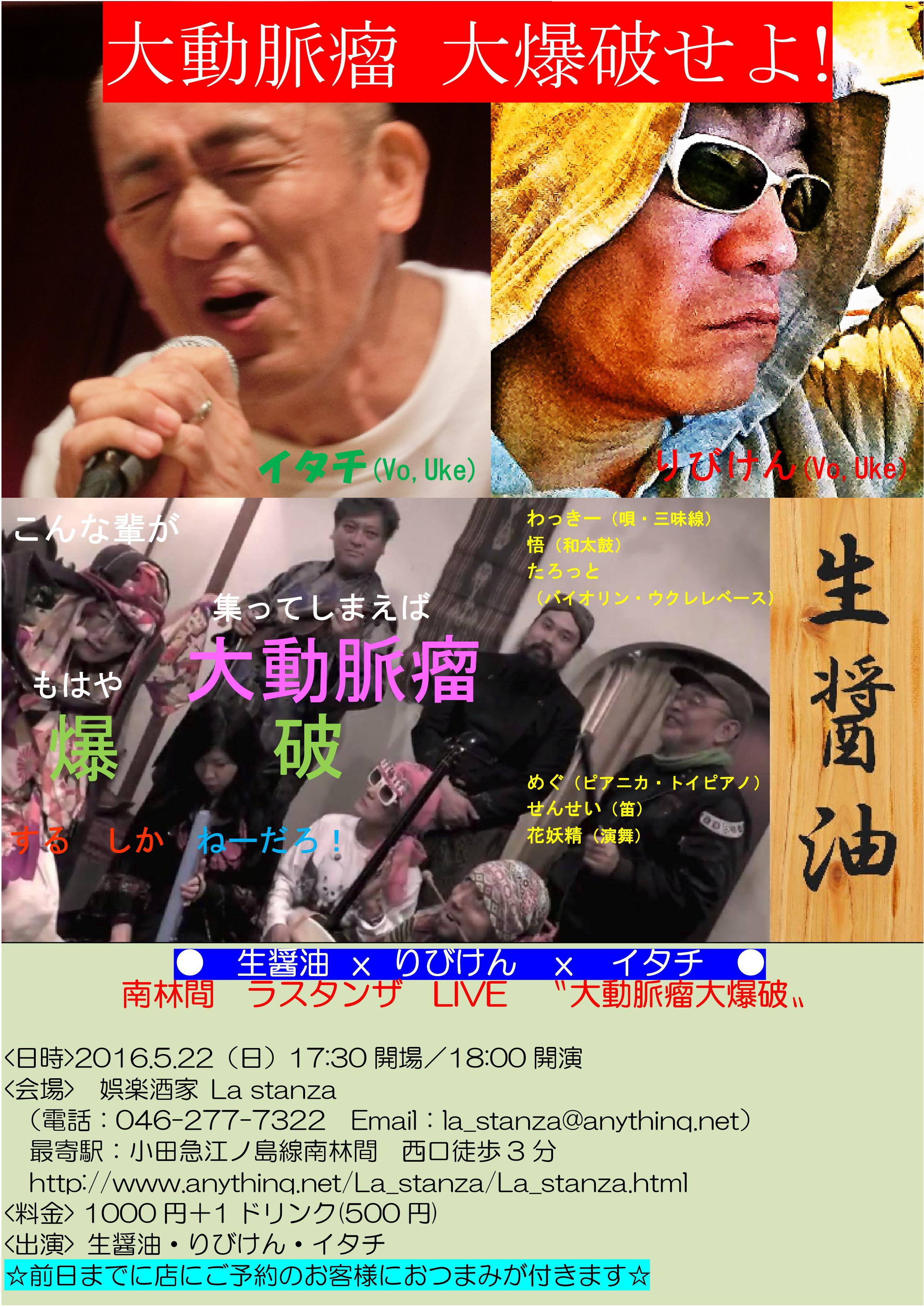 大動脈瘤大爆破2016年5月22日(日)南林間La stanza
