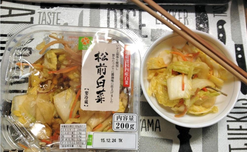 ライフの松前白菜