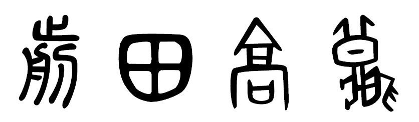 春秋tsuシグネチャー