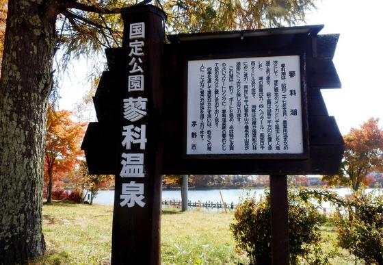蓼科湖 (2)