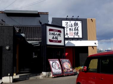 お好み焼き (5)