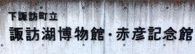 下諏訪 (56)