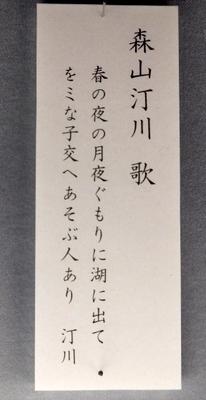 下諏訪 (69)