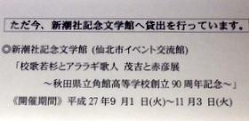 下諏訪 (70)
