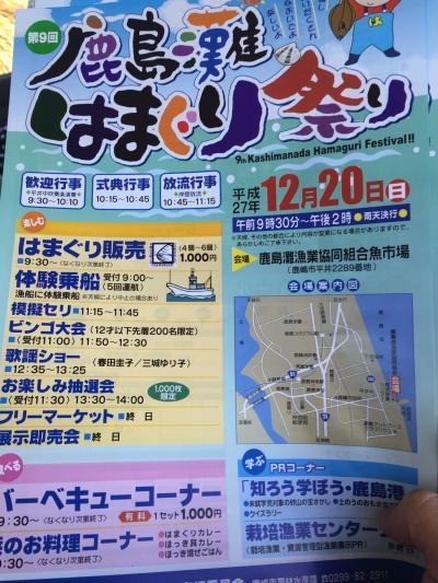 鹿島はまぐり祭り 2015