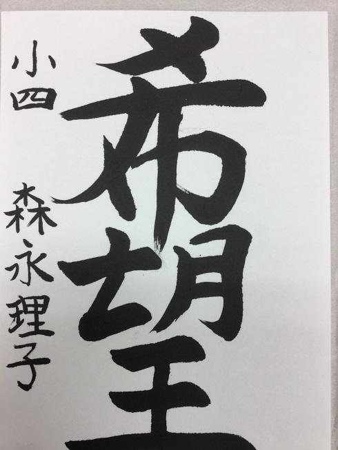 IMG_1368森永理子