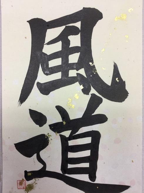 IMG_1366森永夏帆