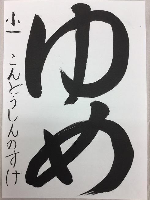 IMG_1374近藤真乃介