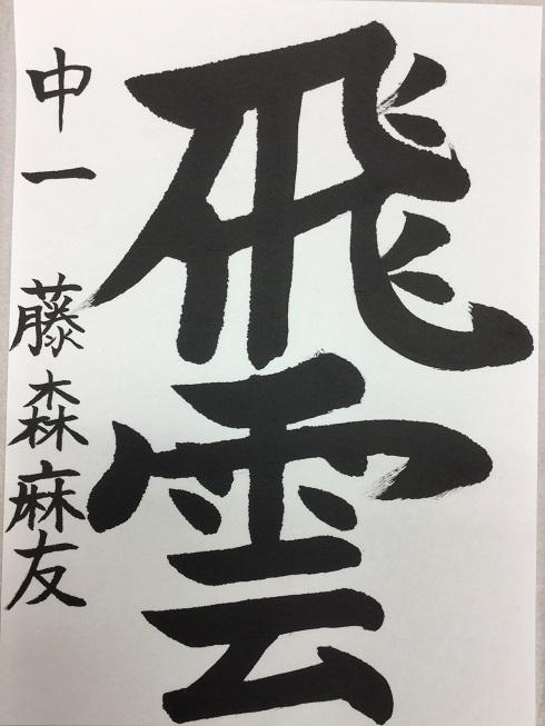 IMG_1378藤森