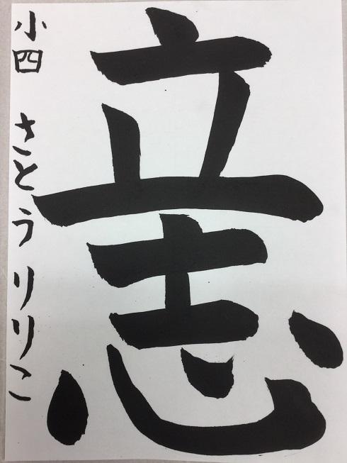IMG_1373佐藤りりこ