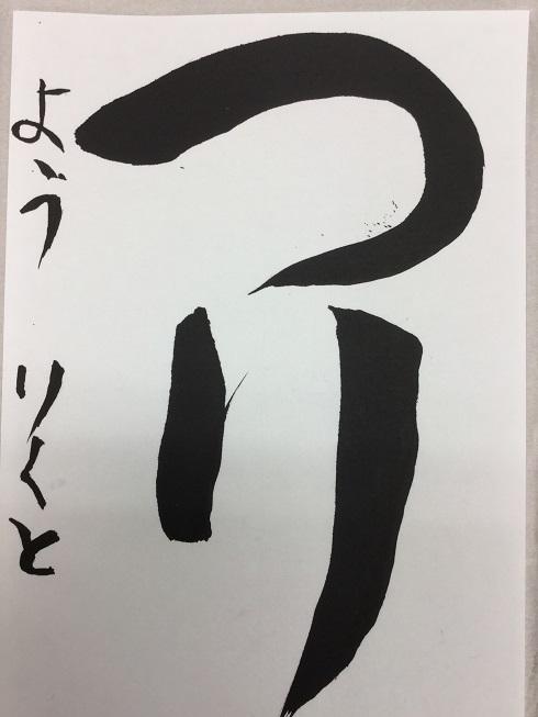 IMG_1370陸斗