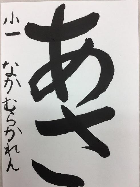 IMG_1382中村かれん