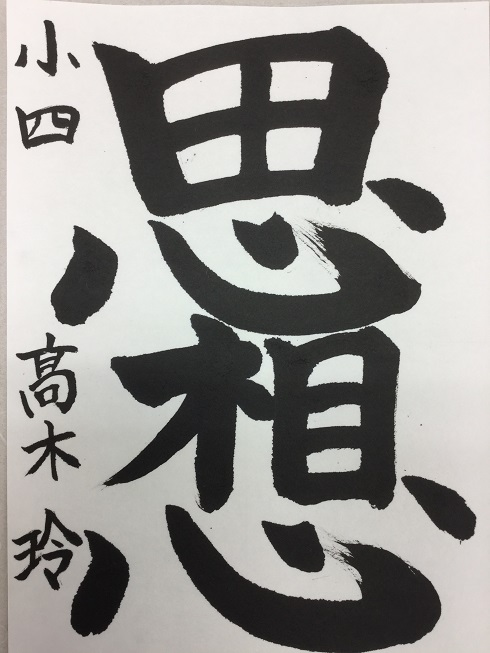 IMG_1379高木