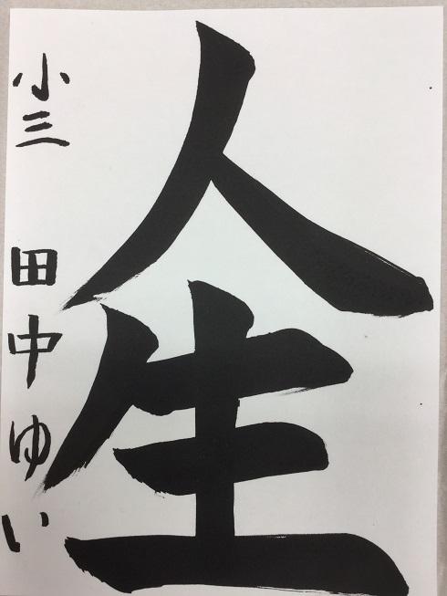 IMG_1389田中ゆい