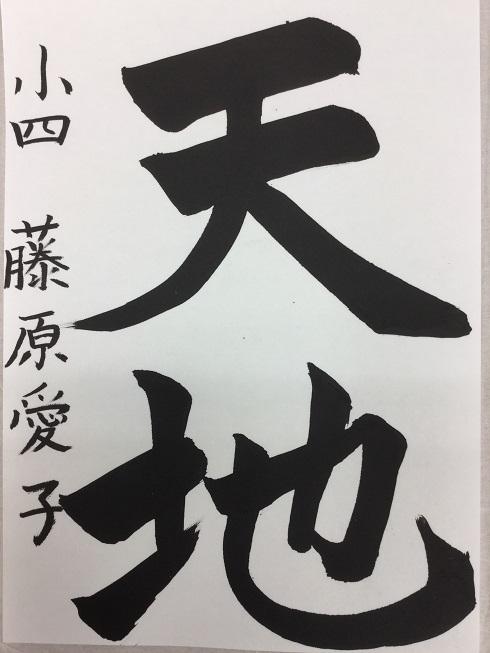 IMG_1390藤原