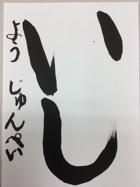 IMG_1372淳平